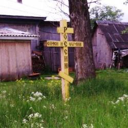В Коми-пермяцком округе нам часто встречались кресты с надписью «Спаси и сохрани Россию»: Крест в Пешнигорте